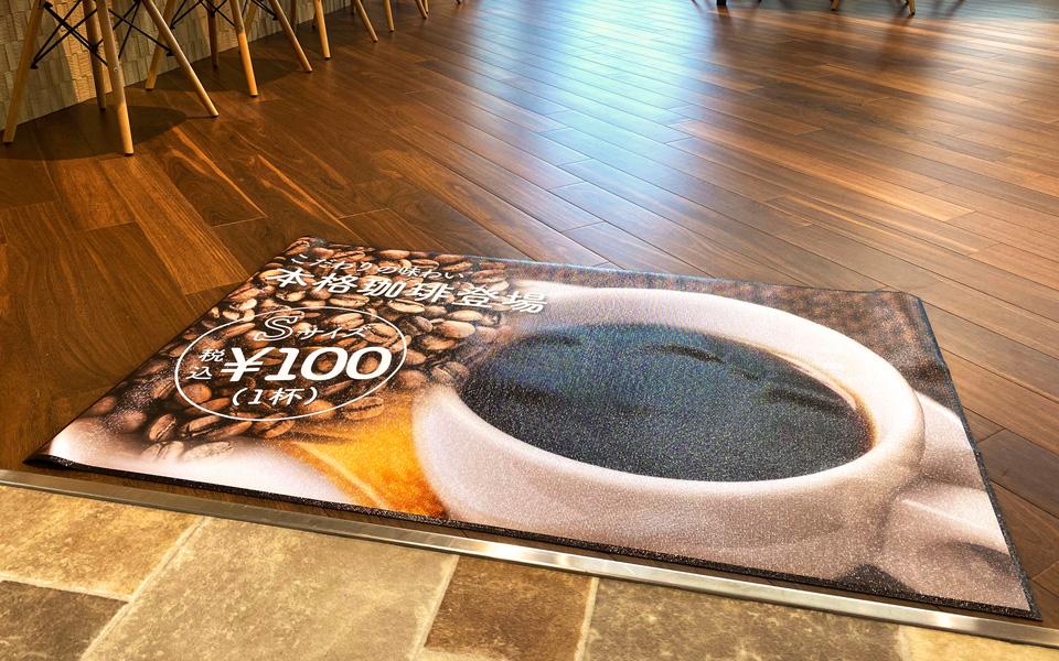 カフェのフロアマット
