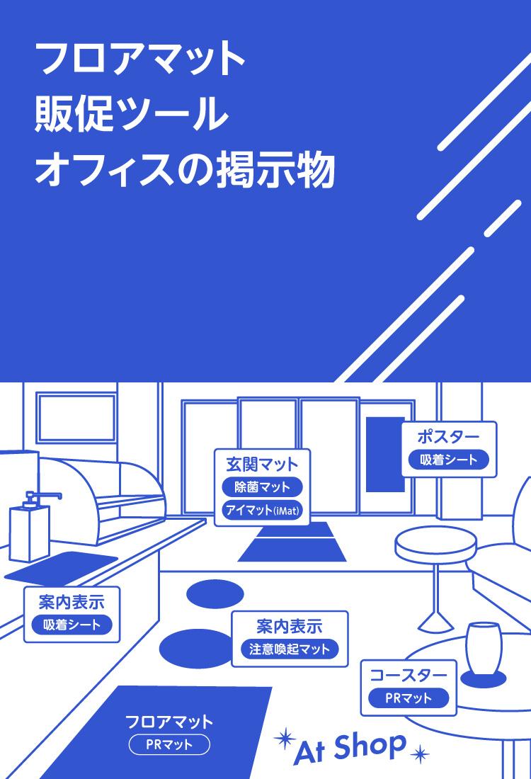 フロアマット 販促ツール オフィスの掲示物